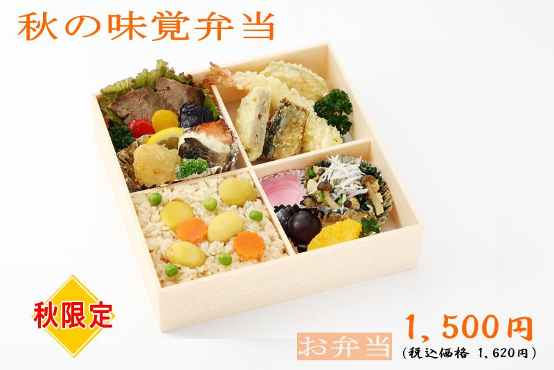 秋の味覚弁当-1,500円