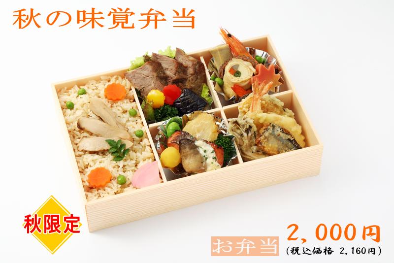秋の味覚弁当-2,000円