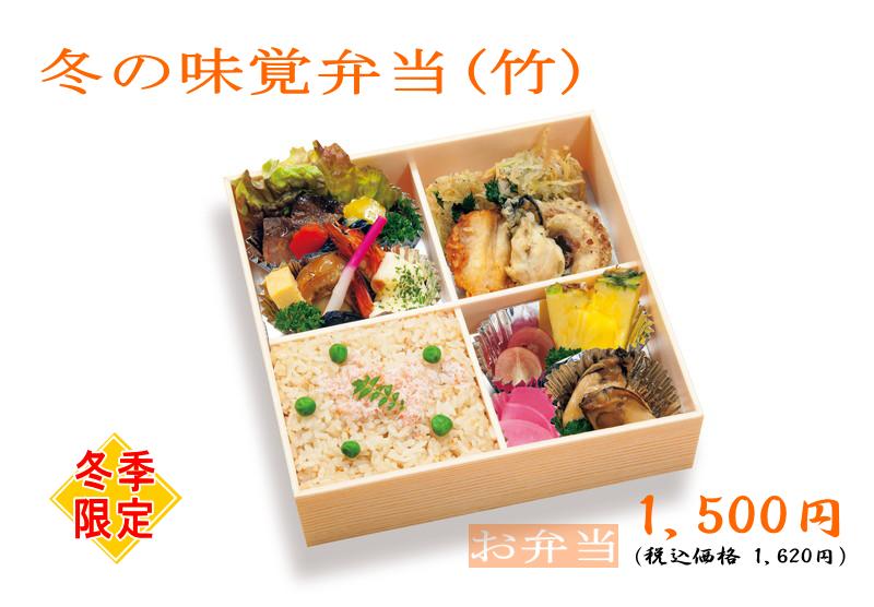 冬の味覚弁当(竹)