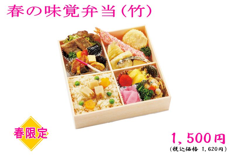 春の味覚弁当(竹)
