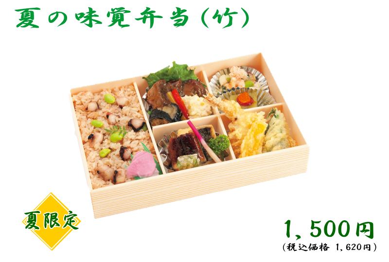 夏の味覚弁当(竹)